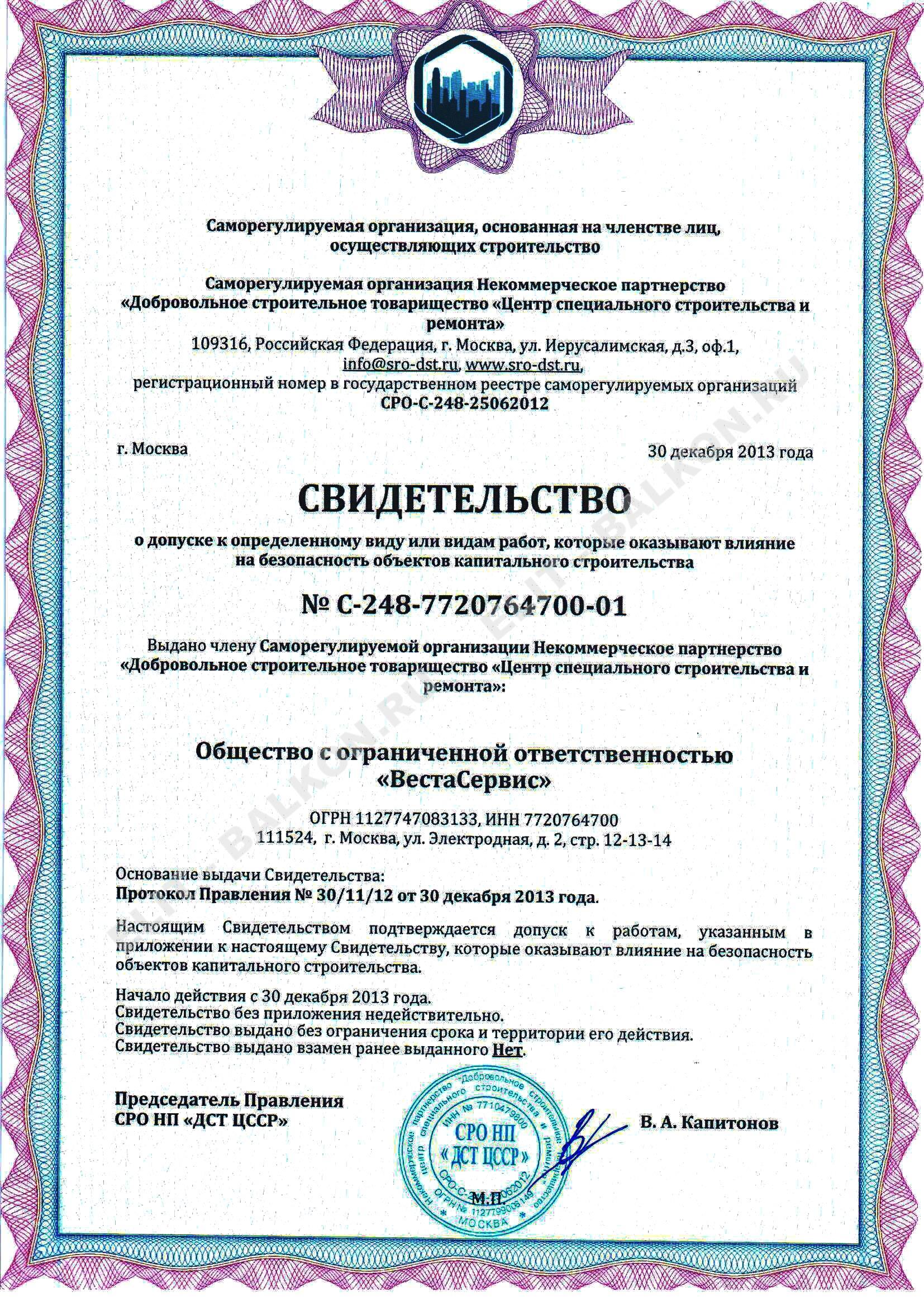 СРО В ОСТЕКЛЕНИИ ООО ВЕСТАСЕРВИС - ОКНА КАЛЕВА - ОКНА БАЛКОНС - ЭЛИТБАЛКОН 2013 - 2016 - 1-1