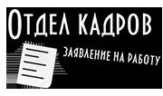 Офис продаж - метро Театральная