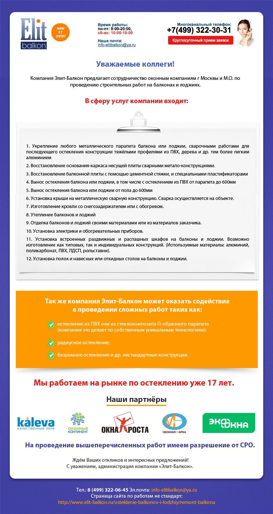 Elit balkon rassilka 2017 - Партнерам
