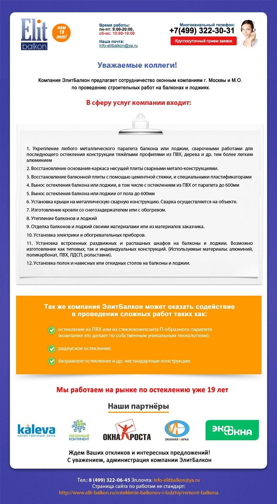Elit balkon rassilka 2019 - Партнерам