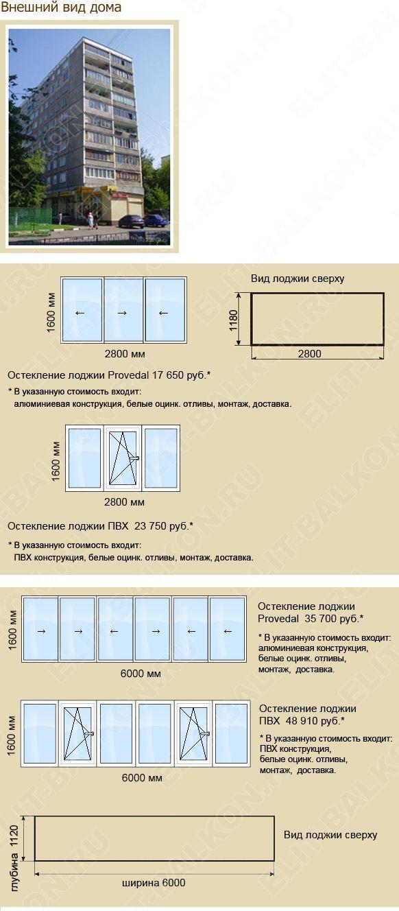 Стоимость остекления балконов. Тип дома 1605