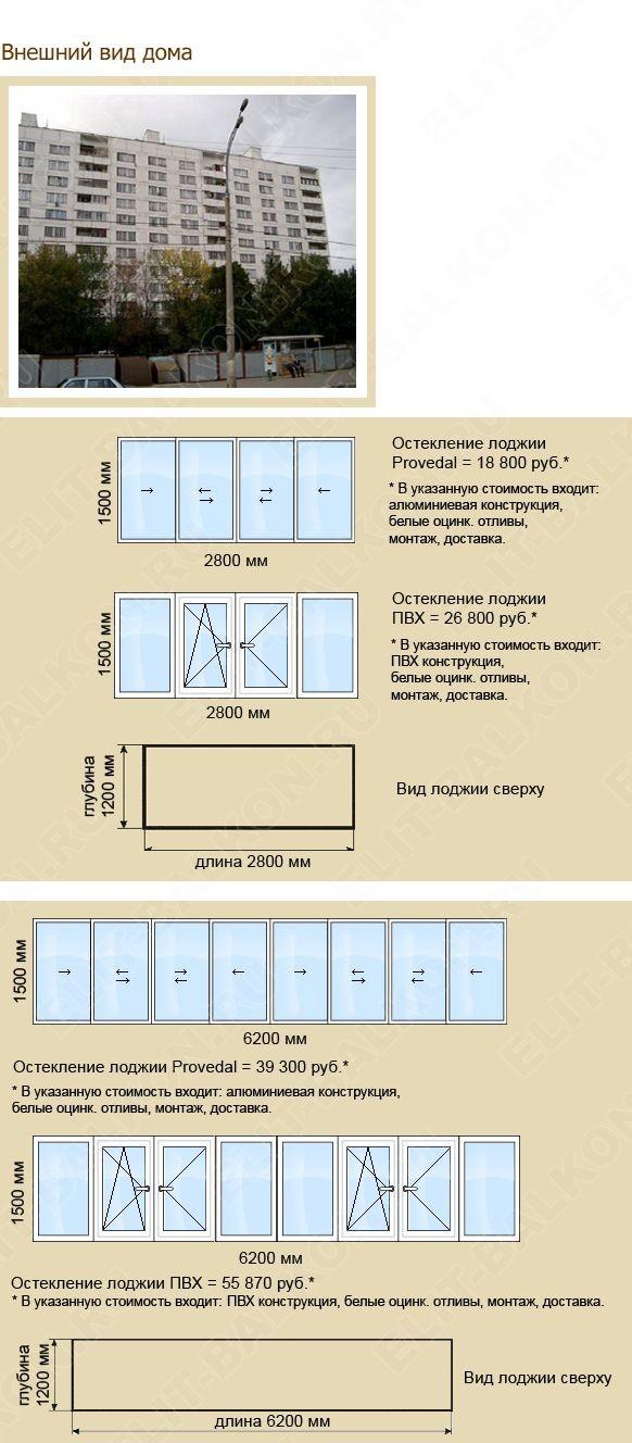 Остекление лоджий и балконов ii 68 3. Тип дома И 68-03