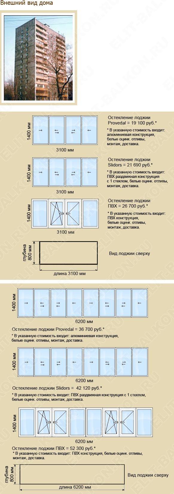 Стоимость остекления балконов. Тип дома И-209А