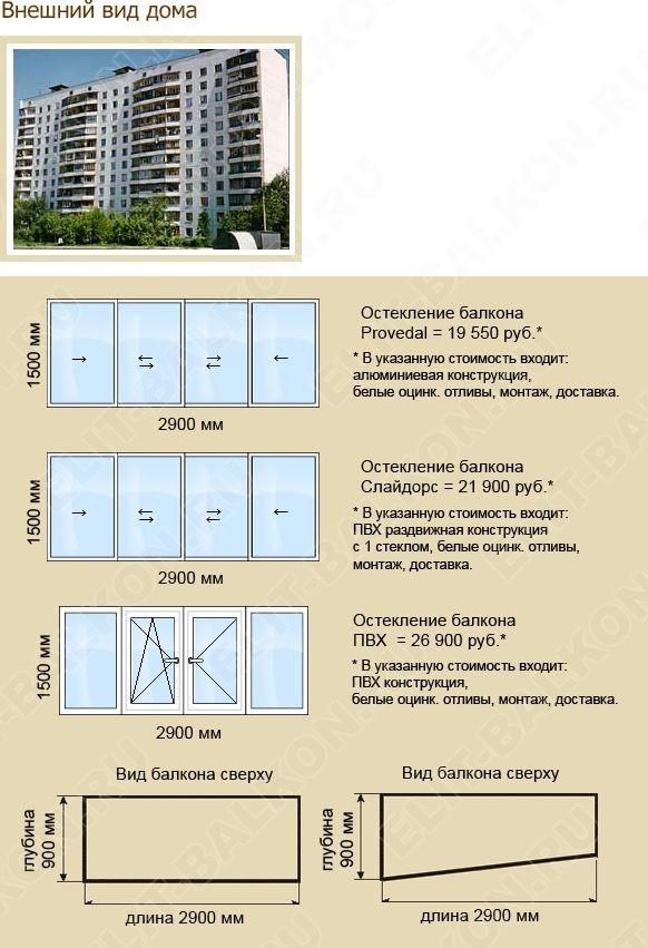 Стоимость остекления балконов. Тип дома И 57