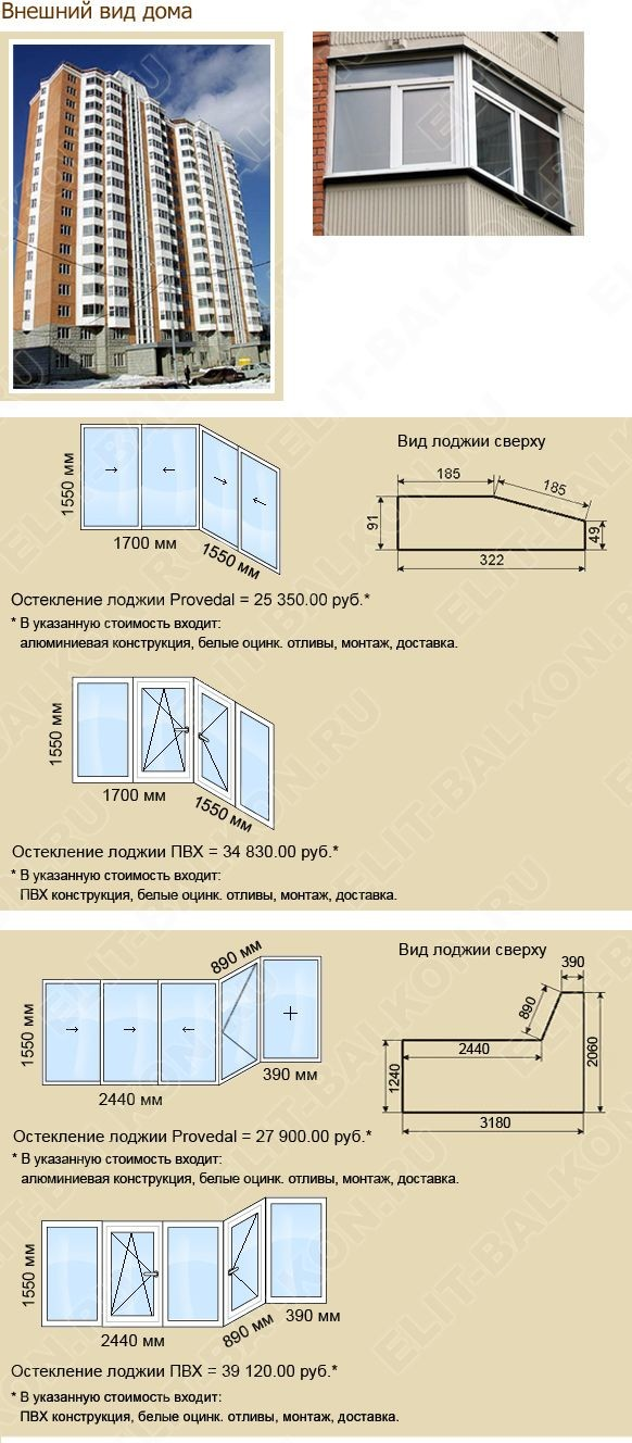 """Остекления в домах п-44, п-44т в москве """"элит-балкон""""."""