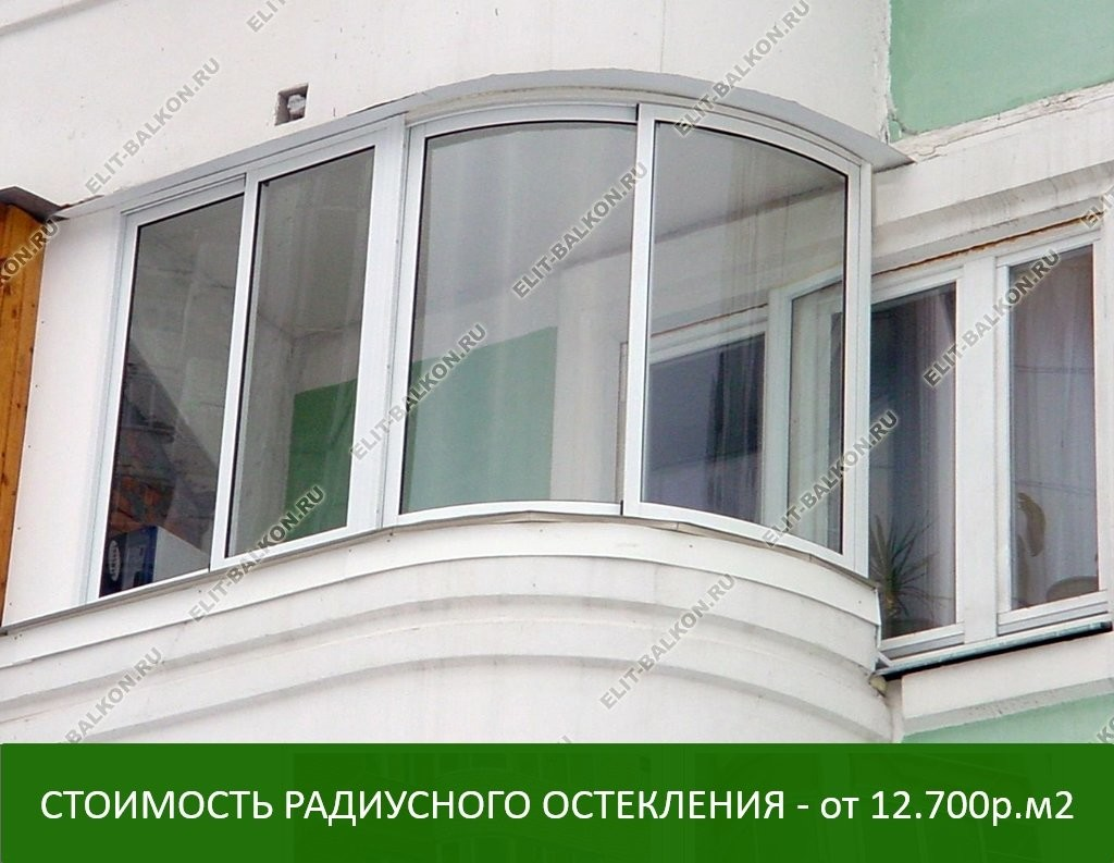 Радиусное остекление балконов и лоджий