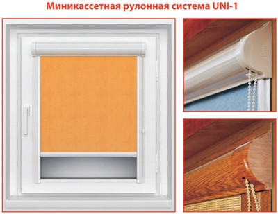 rul1 - Рулонные шторы для пластиковых окон