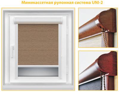 rul2 - Рулонные шторы для пластиковых окон