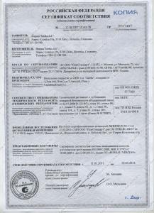 Сертификаты на линолеум Juteks