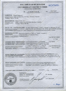 sertfk1b 217x300 - Сертификаты на линолеум Juteks