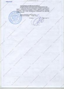 sertfk2b 217x300 - Сертификаты на линолеум Juteks