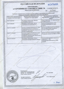 sertfk3b 217x300 - Сертификаты на линолеум Juteks