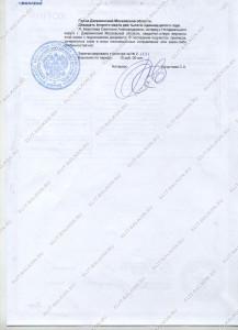 sertfk4b 217x300 - Сертификаты на линолеум Juteks