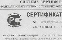 sertif penoplus1 1 - Полезная информация