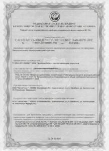 Сертификаты на утеплитель ПЕНОПЛЮС