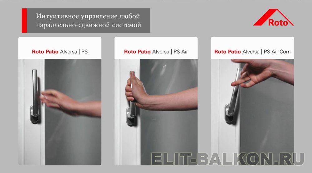 Roto elitbalkon patio - Раздвижные двери