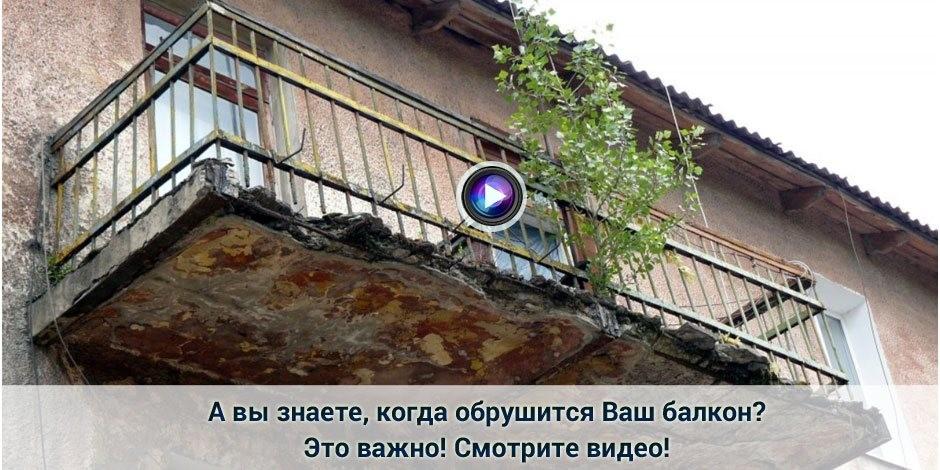 banner 1 - А вы знаете, когда обрушится ваш балкон?