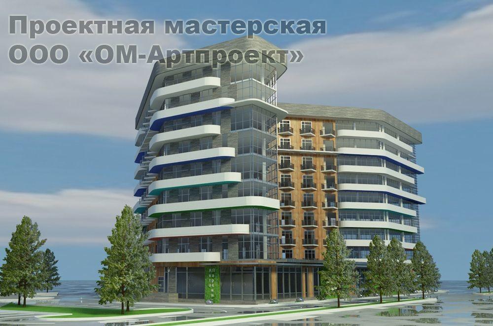 om1 - Проектная мастерская ООО «ОМ-Артпроект»