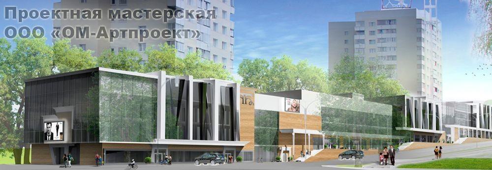 om6 - Проектная мастерская ООО «ОМ-Артпроект»