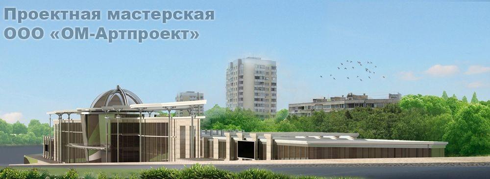 om8 - Проектная мастерская ООО «ОМ-Артпроект»