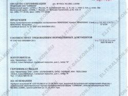 certificates penopleks1 250x188 - Сертификаты на утеплитель пеноплэкс