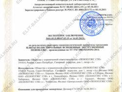 certificates penopleks2 250x188 - Сертификаты на утеплитель пеноплэкс