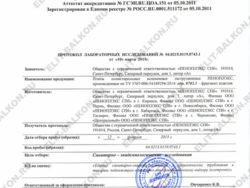 certificates penopleks3 250x188 - Сертификаты на утеплитель пеноплэкс