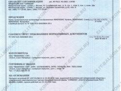 certificates penopleks7 250x188 - Сертификаты на утеплитель пеноплэкс