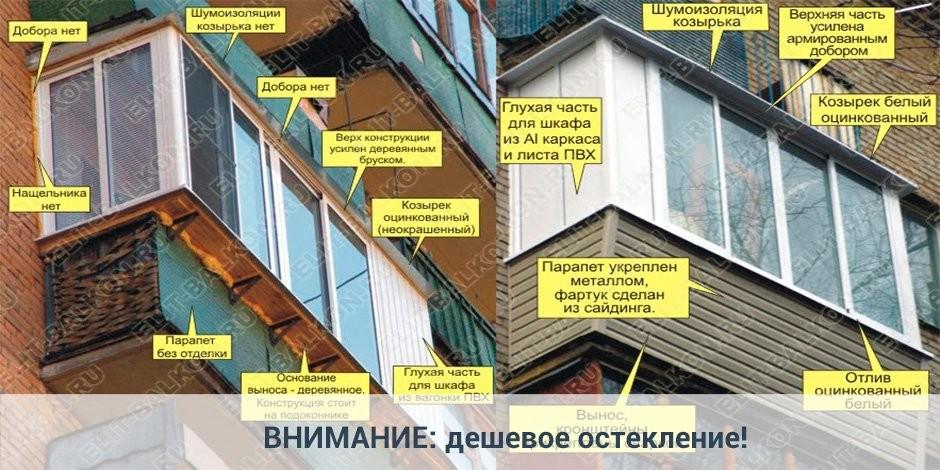 banner5 1 - ВНИМАНИЕ: дешевое остекление!