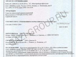Сертификаты на СТИЗ