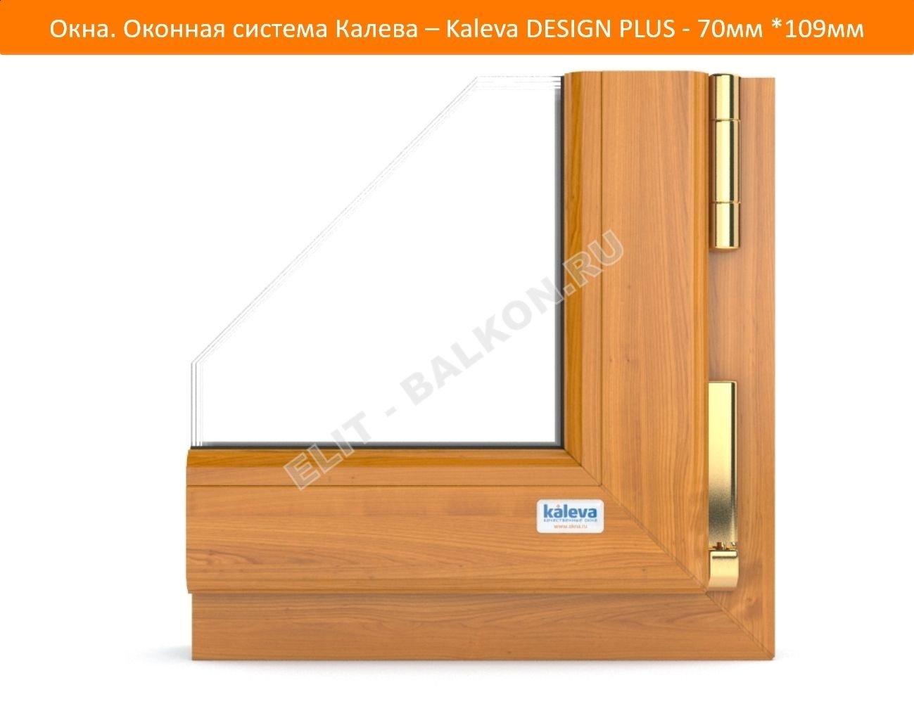 Okna. Okonnaya sistema Kaleva Kaleva DESIGN PLUS 70mm 109mm 4 1 - DESIGN PLUS – на страже вашего покоя!