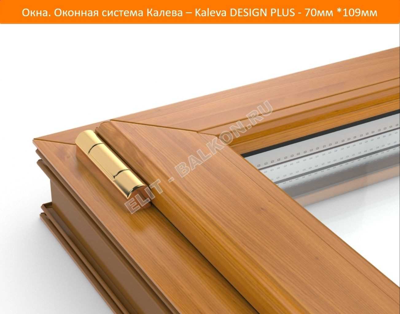Okna. Okonnaya sistema Kaleva Kaleva DESIGN PLUS 70mm 109mm 5 1 - DESIGN PLUS – на страже вашего покоя!