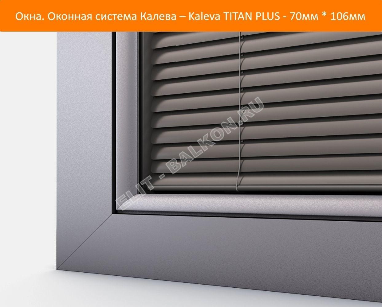 TITAN PLUS – окно с характером