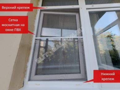 setki mozkitnye na okna pvh 15 387x291 - Москитные сетки