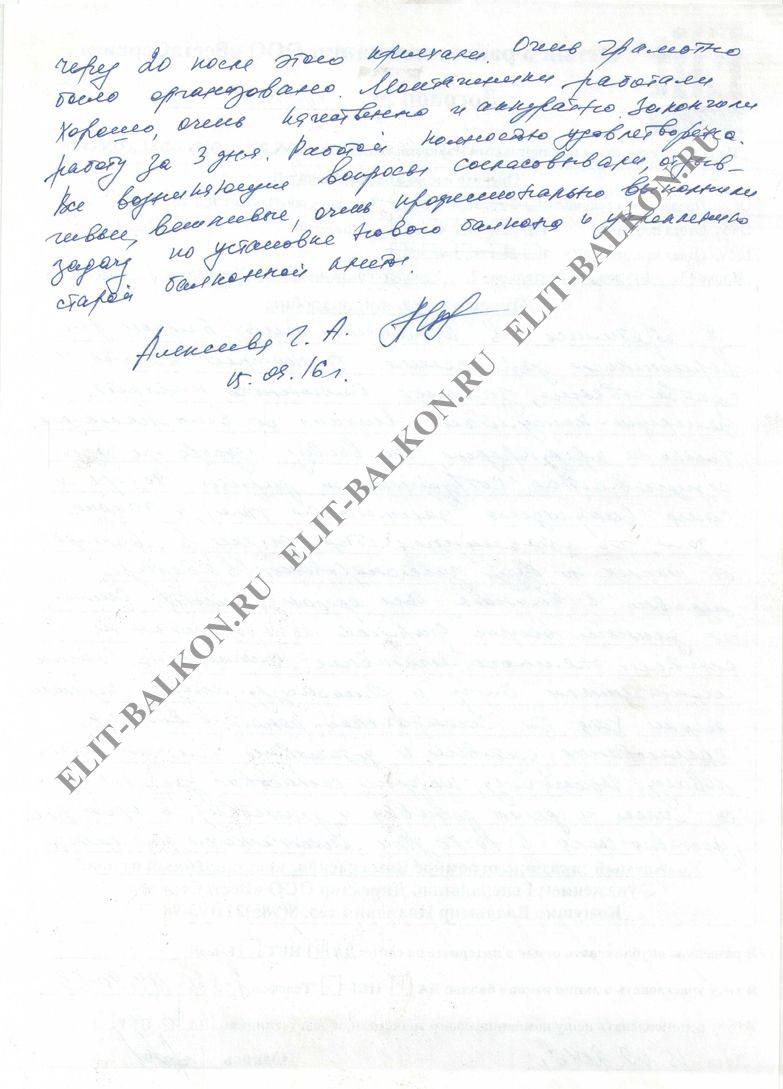 16 1138 2 - Отзыв. Договор Р16-530
