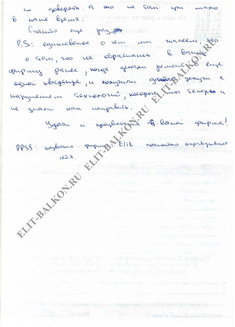 Отзыв. Договор 16-1164