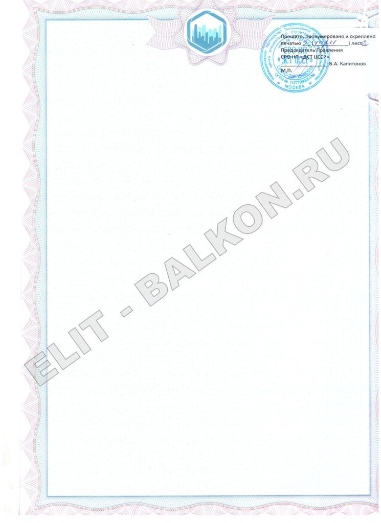 Сертификаты СРО