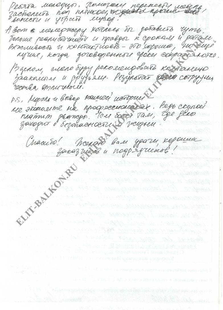 Отзыв. Договор Р16-593