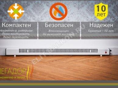 1 Obogrevatel plintusnyj elektricheskij MEGADOR Lajt MF Lajt 100 1500 2000 1 387x291 - Обогреватели на балкон: как не ошибиться с выбором?