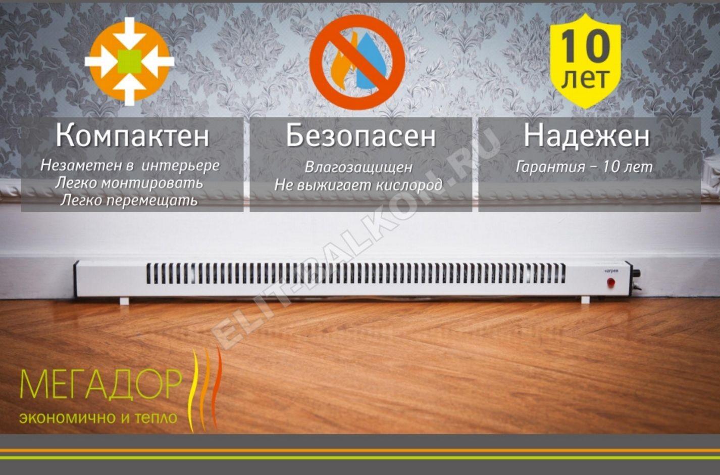 1 Obogrevatel plintusnyj elektricheskij MEGADOR Lajt MF Lajt 100 1500 2000 - Мегадор Лайт - обогреватель на балкон
