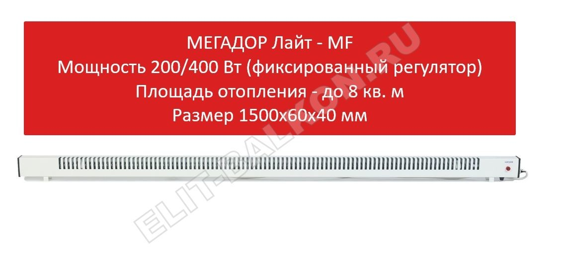 2 Obogrevatel plintusnyj elektricheskij MEGADOR Lajt MF Lajt 100 1500 2000 - Мегадор Лайт - обогреватель на балкон