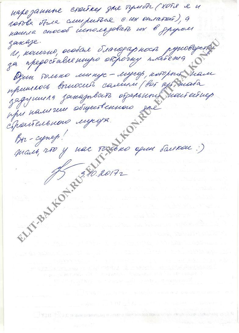 r17 194 2 - Отзыв. Договор Р17-194