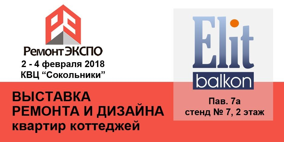 Наше участие в выставке РемонтЭКСПО
