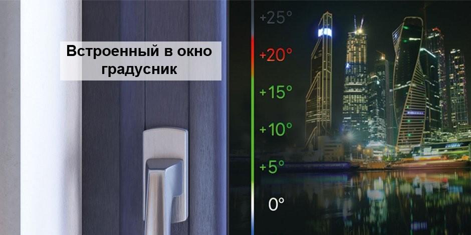 slide termometr v okno - Встроенный в окно термометр