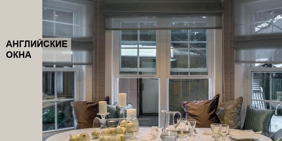 anglijskie okna - Английские окна