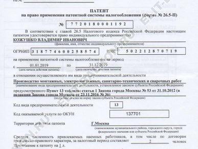 Patent Moskva Montazhnye i svarochnye raboty ip kozhushko elitbalkon 2019 387x291 - Документы