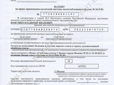 Patent Moskva usluga osteklenie balkonov ip kozhushko elitbalkon 2019 387x291 - Документы