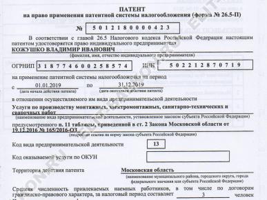 Patent moskovskaja oblast Montazhnye i svarochnye raboty ip kozhushko elitbalkon 2019 387x291 - Документы