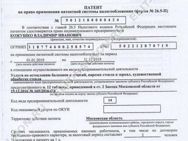Patent moskovskaja oblast usluga osteklenie balkonov ip kozhushko elitbalkon 2019 387x291 - Документы