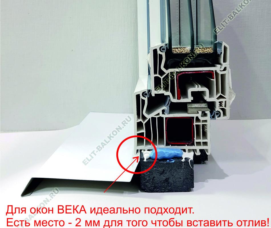 teplyj_podstavochnyj_profil_elitbalkon-19-1.jpg